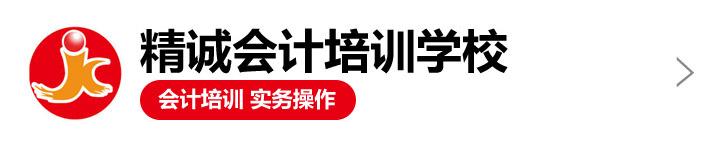 忻州市忻府区精诚会计培训学校